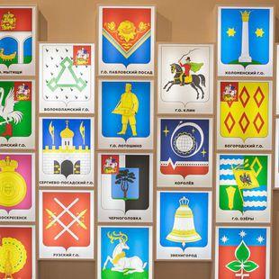 Занятие «О чём говорят гербы?»