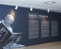 О выставке «Пабло Пикассо: художник и книга» слушайте на «Радио Культура»
