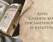 Приглашаем 25 мая на День славянской письменности и культуры!