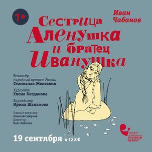 Спектакль «Сестрица Алёнушка и братец Иванушка»