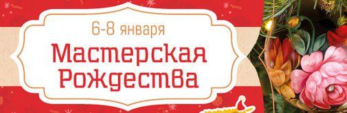Фестиваль «Мастерская Рождества» пройдет в Новом Иерусалиме с 6 по 8 января