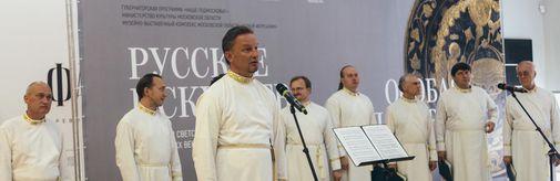 В праздник Святой Троицы в музее «Новый Иерусалим» прошел концерт Хора Московского Данилова монастыря