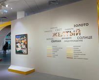 28 сентября начала работу выставка «Цвет. 90 шедевров из музеев Подмосковья»