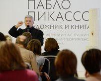Лекцию «Пабло Пикассо в музее «Новый Иерусалим» посетили более 100 человек