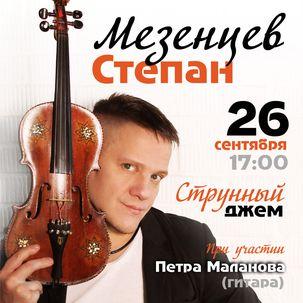 Концерт Степана Мезенцева «Струнный джем»