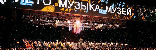 В музее «Новый Иерусалим» состоялось закрытие третьего фестиваля классической музыки «Лето. Музыка. Музей»