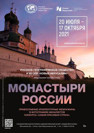 «Монастыри России». Выставка Русского географического общества