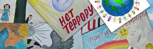 С 1 августа в музее «Новый Иерусалим» пройдет конкурс детского рисунка «Скажем терроризму – НЕТ!»