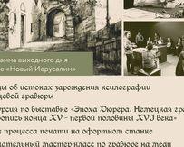 4 августа состоится программа выходного дня «Беседы о гравюре» с мастер-классами