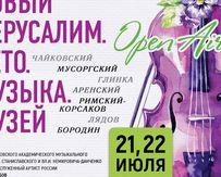 Гости open-air фестиваля «Новый Иерусалим. Лето. Музыка. Музей» смогут посетить основную экспозицию музея бесплатно