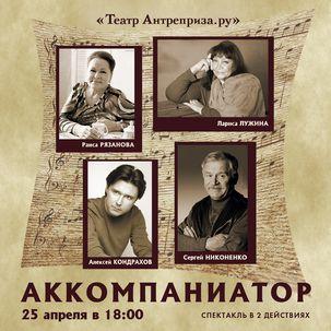 Спектакль «Аккомпаниатор»