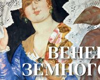 Выставка Бориса Кустодиева «Венец земного цвета» продлена до 27 мая