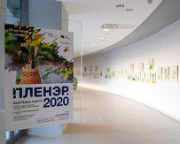 Выставка «ПЛЕНЭР 2020»