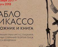 Масштабная выставка печатной графики Пабло Пикассо откроется в музее 17 декабря