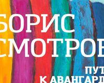 Выставка «Борис Смотров. Путь к авангарду» откроется в музее «Новый Иерусалим»